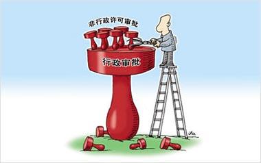江苏省政府不再保留非行政许可审批