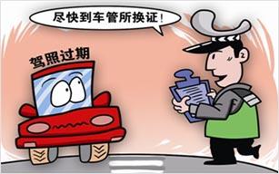 南京市3万名驾驶人驾照过期未换证