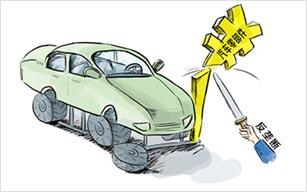 12家日本汽车零部件企业收12亿元反垄断罚单
