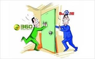 百度诉奇虎360违反Robots协议案胜诉