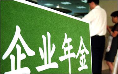 税务总局将征收企业年金个人税