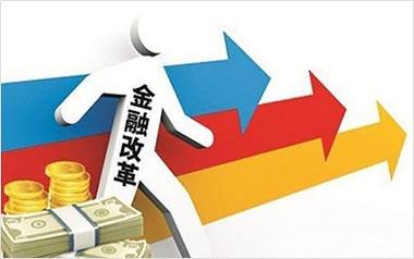 南京出台全面深化金融改革创新发展若干意见