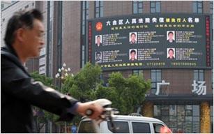 """南京六合法院通过LED大屏曝光47名""""老赖"""""""