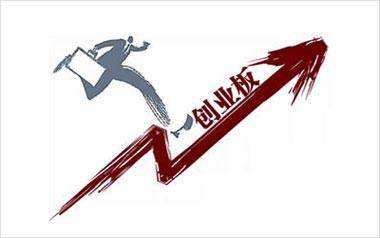 创业板上市规则引人关注