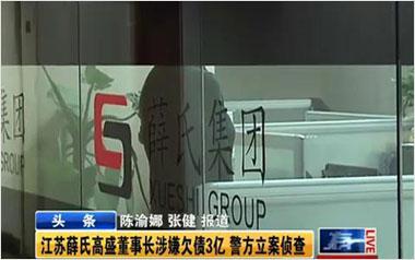 江苏薛氏高盛董事长涉嫌非法吸储1.9亿受审