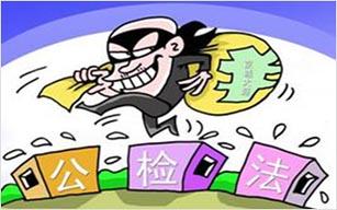南京市建邺区公检法召开四季度刑事案件办理联席会