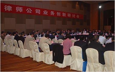 全国律师协会与江苏律师协会举办公司法研讨会