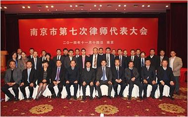 南京市律师协会完成换届工作