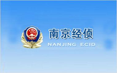 南京市公安局经济犯罪侦查支队