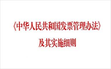 《发票管理办法实施细则(修改)》征求意见