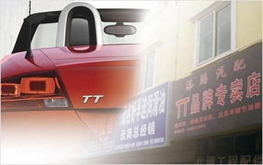 """昆明汽配老板诉奥迪""""TT""""标志侵权"""