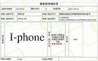 """汉王与苹果和解""""i-phone""""商标纠纷"""