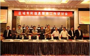 国家知识产权局区域专利信息服务(南京)中心正式运行