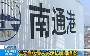南京海关查获全国最大废油渣走私案