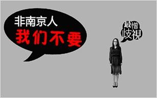 南京全国首例户籍就业歧视案达成调解协议