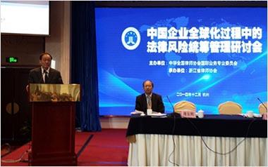 锦天城律师参与全国律师协会国际业务专业委员会