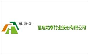 锦天城律师代理福建龙泰竹业挂牌新三板