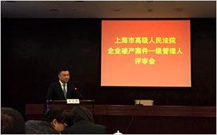 上海市高级人民法院企业破产案件一级管理人评审会