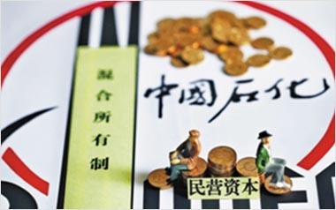 锦天城代表多家机构参与中石化销售公司的混合所有制改制