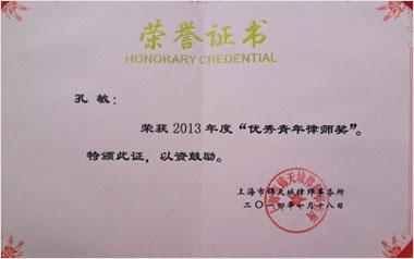 孔敏律师获锦天城律师事务所优秀青年律师称号