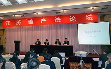 孔敏律师参加江苏破产法论坛
