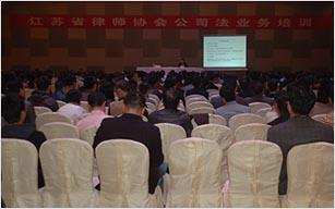 孔敏律师参加江苏省律师协会公司法业务培训会