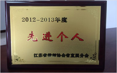 孔敏律师荣获江苏省律师协会2013年度优秀律师