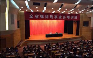 孔敏律师参加江苏省律师刑事业务培训班