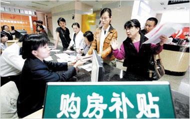 南京对首次购普通住房者补贴房款0.5%
