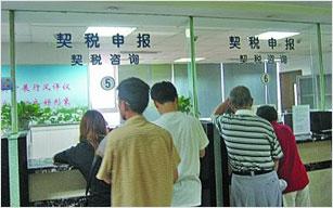 房产交易中心市民咨询婚前房产加名征收契税问题