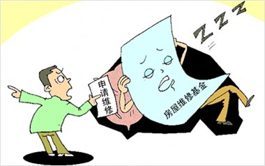 南京将简化住宅专项维修基金使用程序
