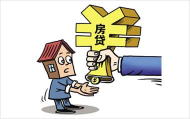 国务院:高房价地区可停发第三套房贷